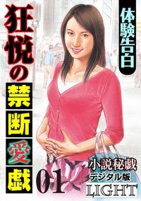 【体験告白】狂悦の禁断愛戯01