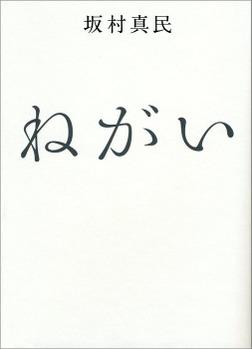 ねがい-電子書籍