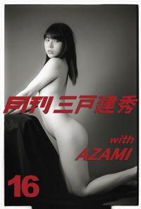 月刊三戸建秀 vol.16 with AZAMI