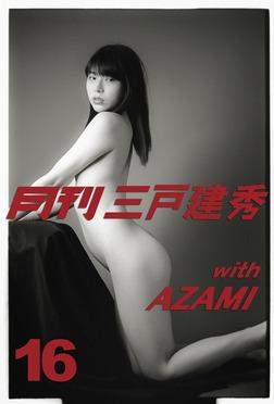 月刊三戸建秀 vol.16 with AZAMI-電子書籍