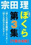 角川文庫 ぼくらシリーズ【合本版】(角川文庫)