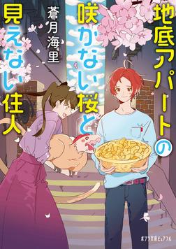 地底アパートの咲かない桜と見えない住人-電子書籍