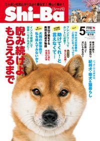 Shi-Ba 2017年5月号 Vol.94
