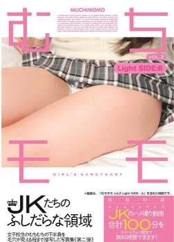 むちモモ~JKたちのふしだらな領域~vol.2 Light SIDE:B-電子書籍