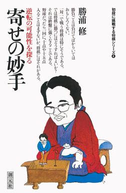 初段に挑戦する将棋シリーズ 寄せの妙手-電子書籍