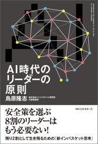 AI時代のリーダーの原則(ワニの本)