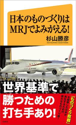 日本のものづくりはMRJでよみがえる!-電子書籍