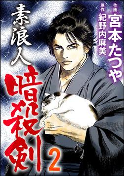 素浪人暗殺剣 2-電子書籍