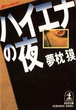 ハイエナの夜-電子書籍