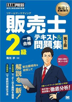 販売士教科書 販売士(リテールマーケティング)2級 一発合格テキスト&問題集 第3版-電子書籍