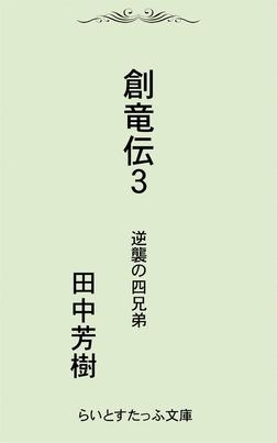創竜伝3逆襲の四兄弟-電子書籍