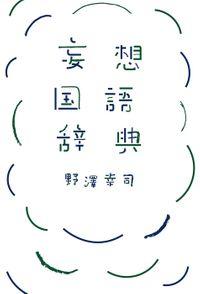 妄想国語辞典(扶桑社BOOKS)