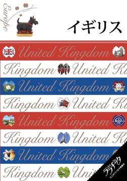 ララチッタ イギリス-電子書籍