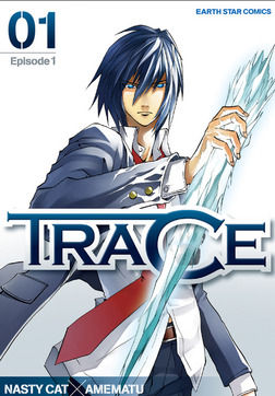 TRACE(1)-電子書籍