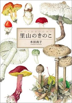 里山のきのこ-電子書籍