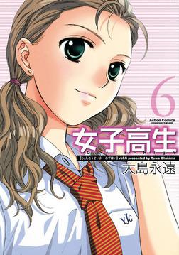 女子高生 Girls-High : 6-電子書籍