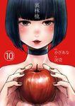 裏林檎【分冊版】(10)