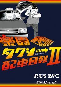 楽園タクシー配車日報(2)