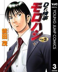 Dr.検事モロハシ 3