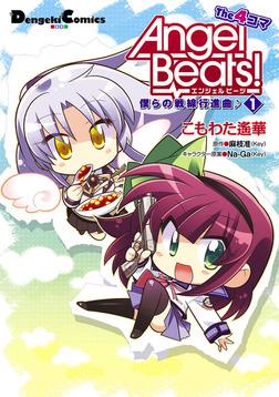 Angel Beats! The 4コマ(1) 僕らの戦線行進曲♪-電子書籍