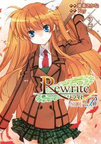 Rewrite:SIDE-B(2)