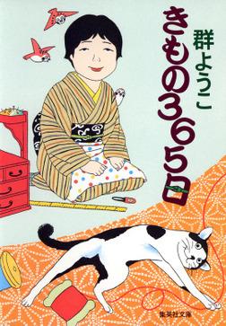きもの365日-電子書籍