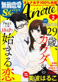 無敵恋愛S*girl Anette29歳、カラダから始まる恋 Vol.2