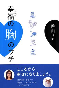 幸福の胸のウチ-電子書籍
