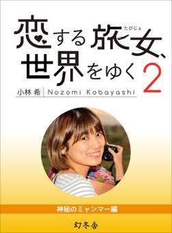 恋する旅女、世界をゆく (2) 神秘のミャンマー編-電子書籍