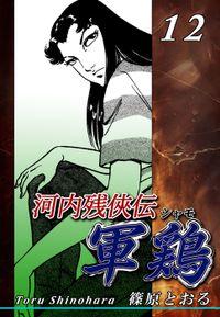 河内残侠伝 軍鶏【シャモ】(12)
