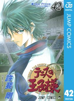 テニスの王子様 42-電子書籍