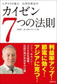 ムダとりの達人 山田日登志のカイゼン7つの法則