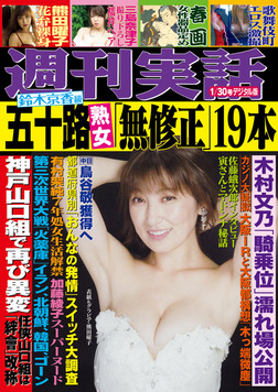 週刊実話 1月30日号-電子書籍
