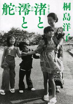 渚と澪と舵-電子書籍