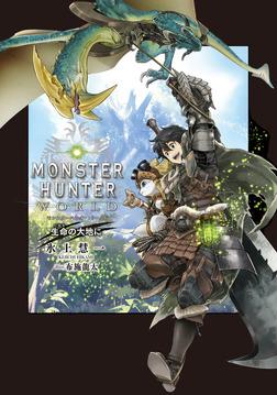 モンスターハンター:ワールド 生命の大地に-電子書籍