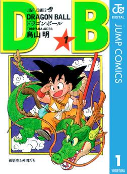DRAGON BALL モノクロ版 1-電子書籍