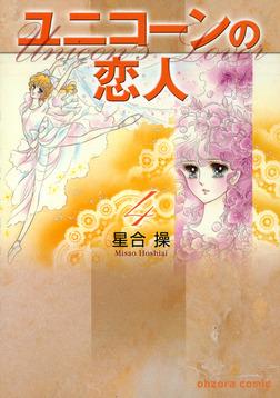 ユニコーンの恋人4-電子書籍