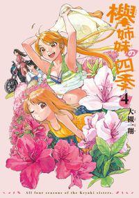 欅姉妹の四季 4巻