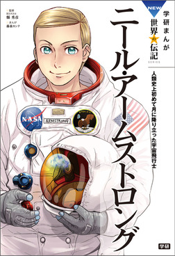 ニール・アームストロング 人類史上初めて月に降り立った宇宙飛行士-電子書籍