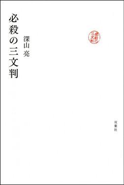 必殺の三文判-電子書籍