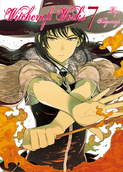 Witchcraft Works 7-電子書籍