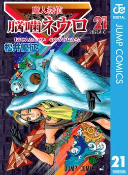 魔人探偵脳噛ネウロ モノクロ版 21-電子書籍
