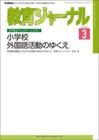 教育ジャーナル 2016年3月号Lite版(第1特集)