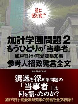 加計学園問題2 もうひとりの「当事者」加戸守行・前愛媛県知事 参考人招致発言全文-電子書籍