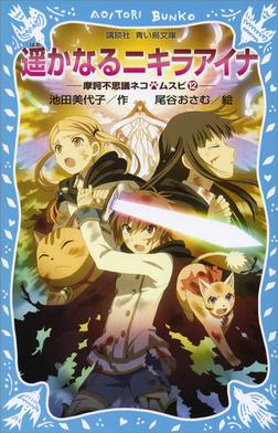 遥かなるニキラアイナ 摩訶不思議ネコ ムスビ(12)-電子書籍