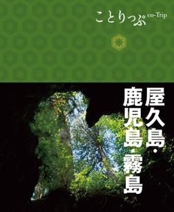 ことりっぷ 屋久島・鹿児島・霧島-電子書籍
