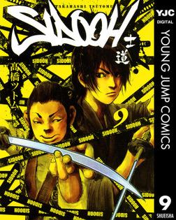 SIDOOH―士道― 9-電子書籍