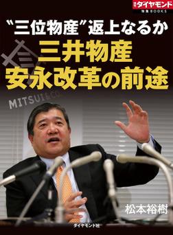 三井物産 安永改革の前途-電子書籍