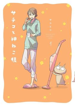 サチコと神ねこ様【フルカラー】(1)-電子書籍