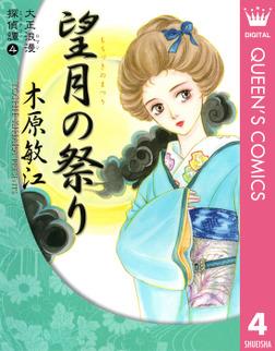 大正浪漫探偵譚 4 望月の祭り-電子書籍